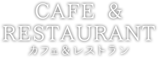 cafe&Restaurant カフェ&レストラン