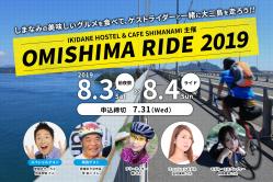 初のライドイベント「OMISHIMA RIDE 2019」開催いたします。
