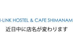 近日中に I-LINK HOSTEL & CAFE SHIMANAMIに店名が変わります
